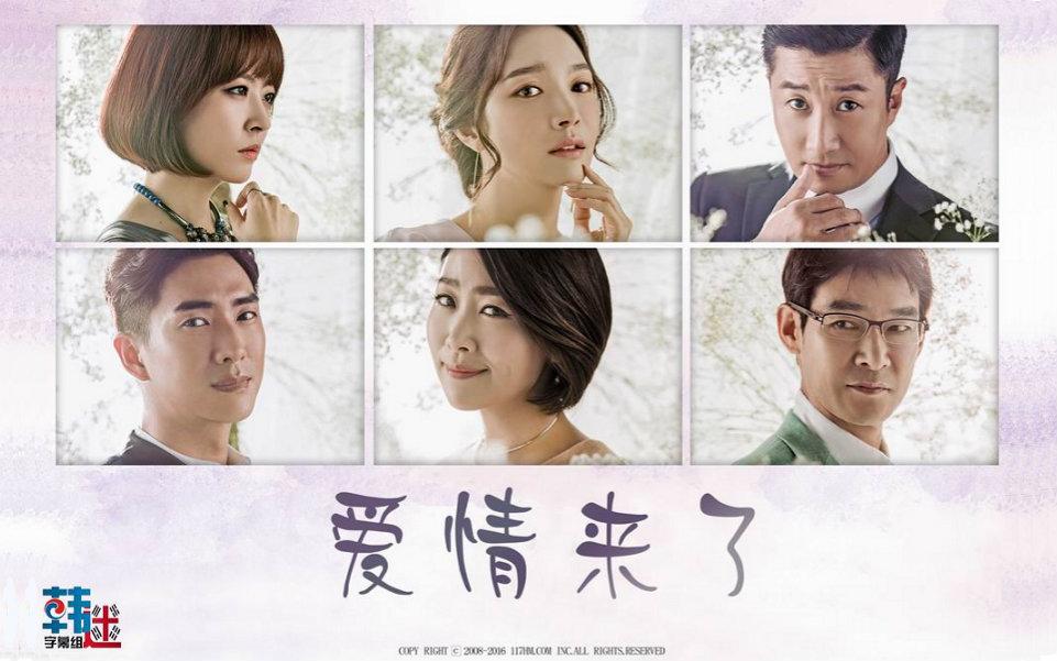 【SBS 晨间剧】爱情来了EP027~028【韩迷】