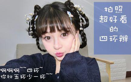 【汉服发型】轻汉主义图片