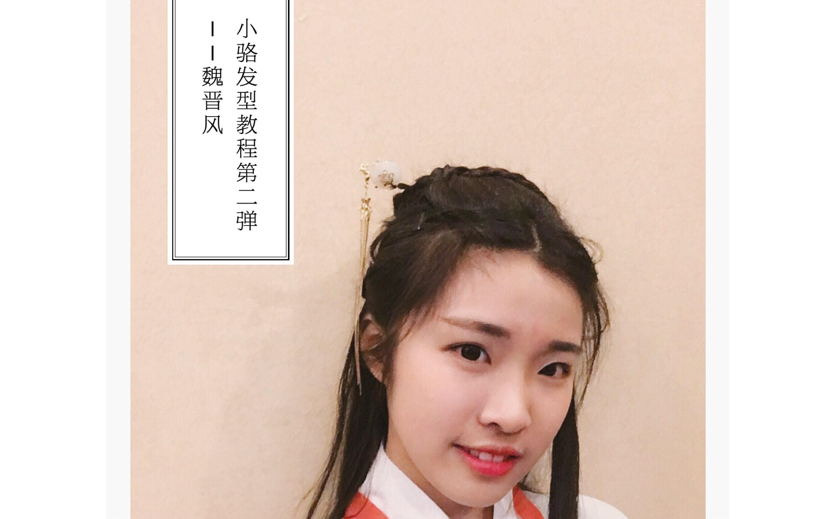 小骆汉服发型教程第二弹——魏晋风图片