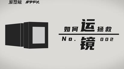 电影之外的镜头艺术【导演速成法】
