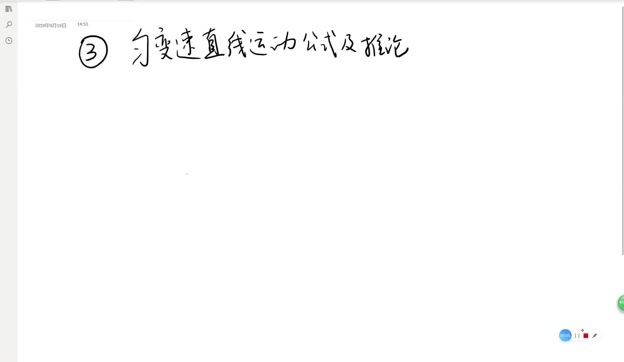 第3讲 匀变速直线运动公式及推论