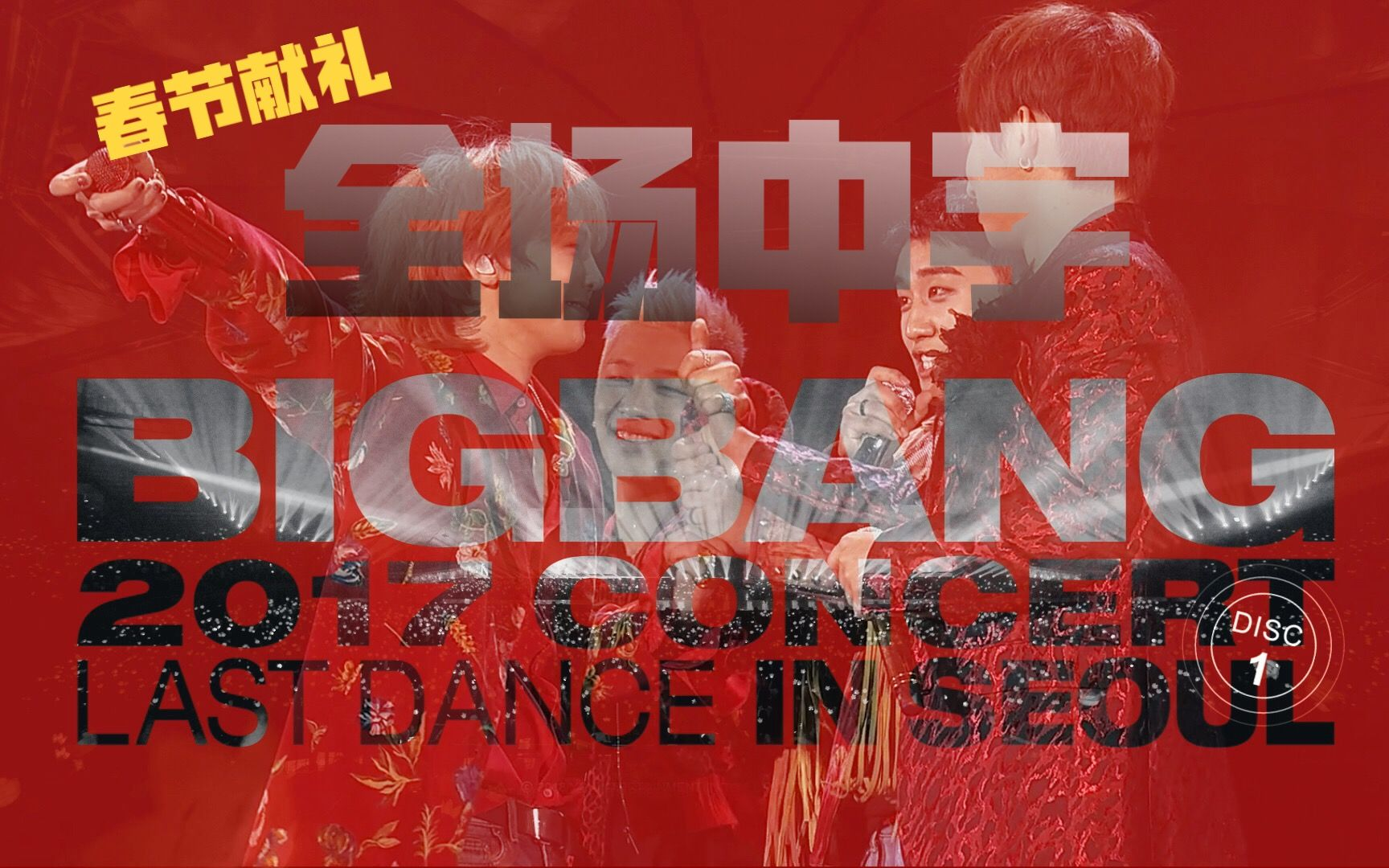 BIGBANG 2017 CONCERT-LAST DANCE-IN SEOUL全场_压制版