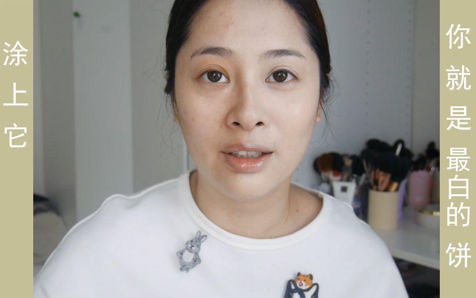 【兔爹】肤白胜雪雪饼气垫 10小时测评