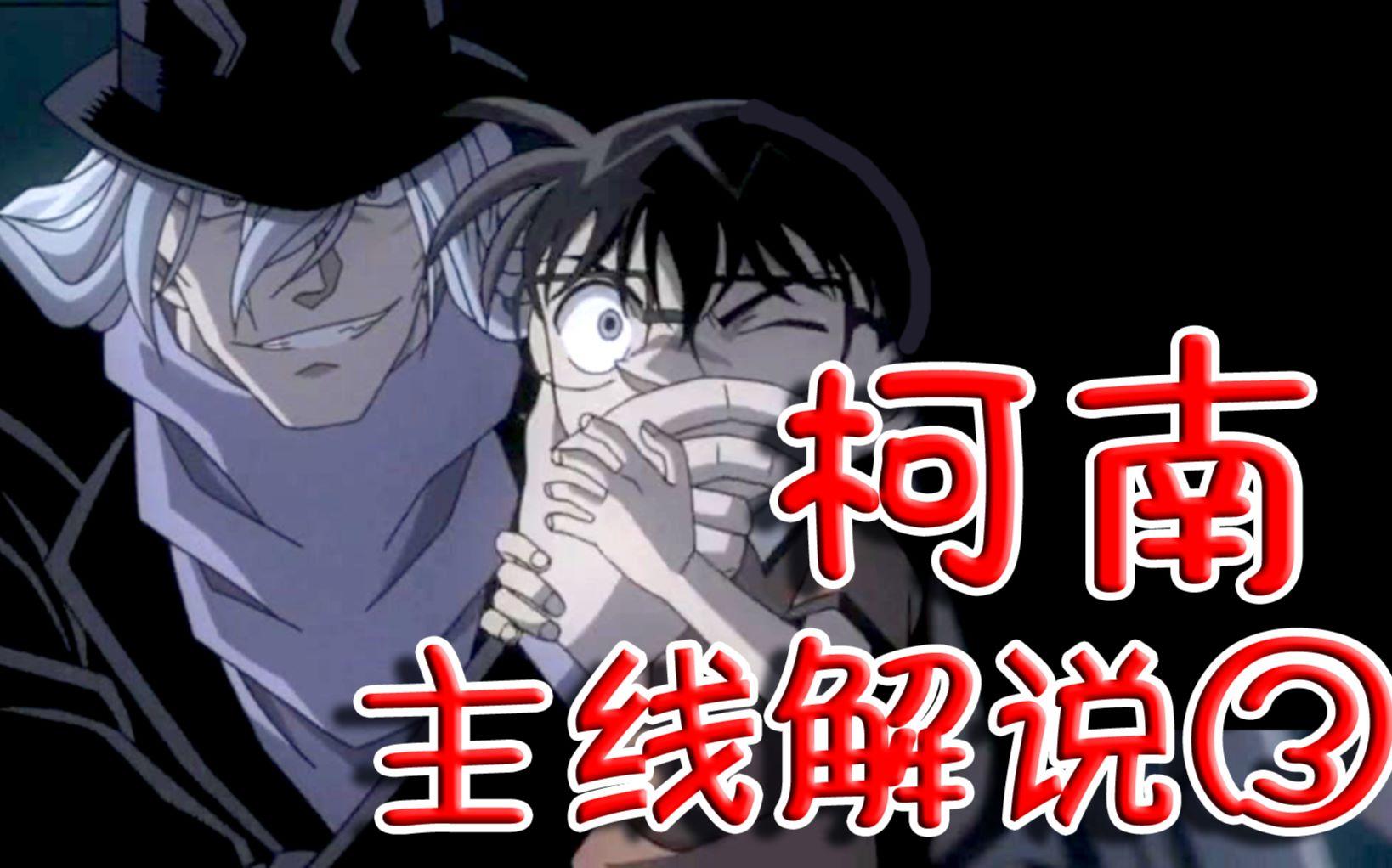 【凉风】名侦探柯南20多年主线剧情回顾丨其三丨波本篇丨神秘列车篇