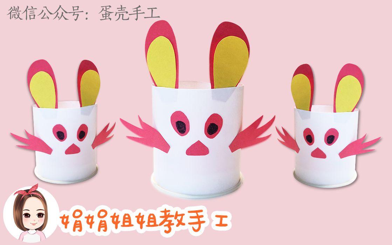 【旧物利用创意手工diy】教你用普通纸杯制作萌萌哒小兔子教程