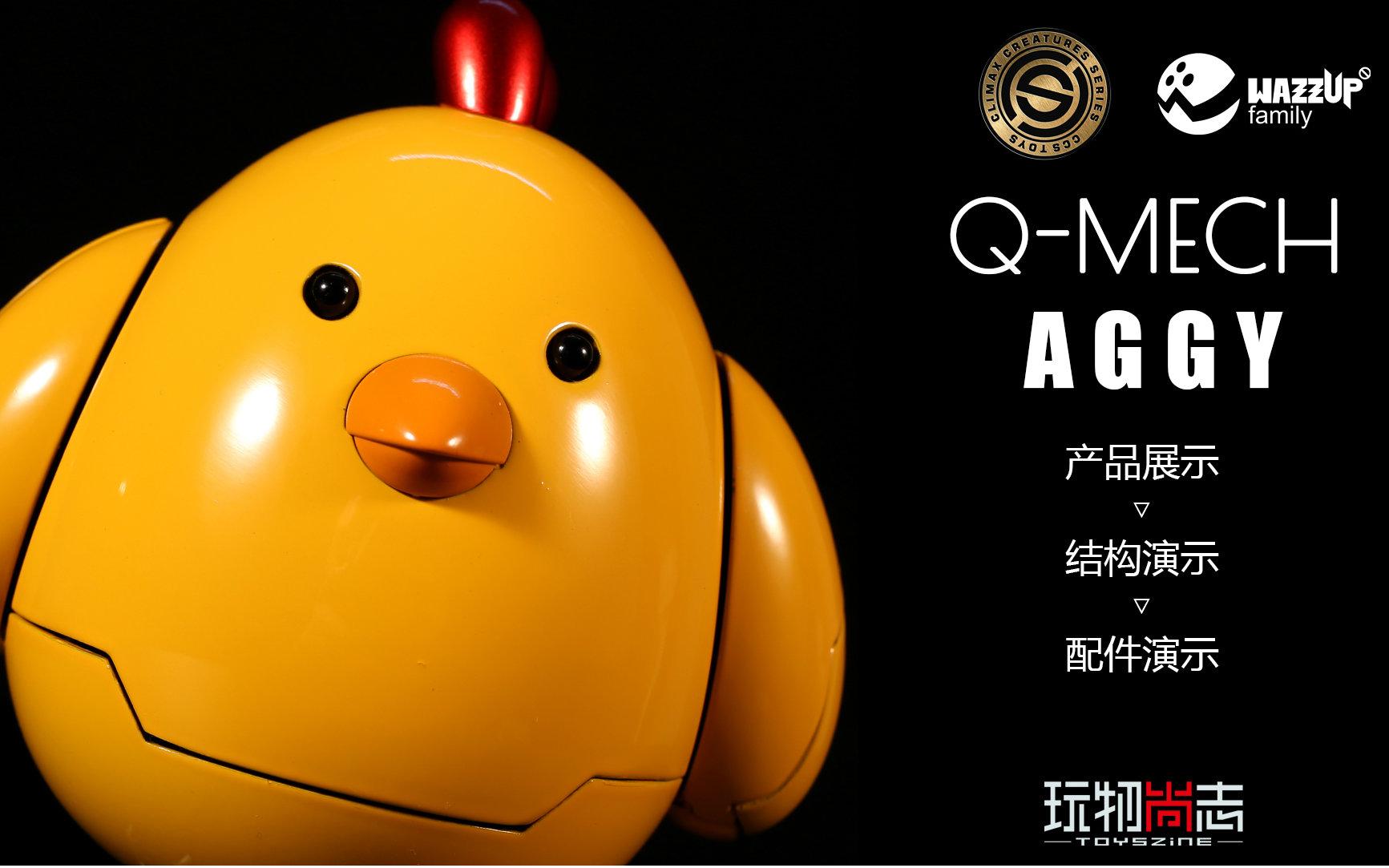 【玩物尚志】CCSTOYS Q-MECH AGGY超载鸡视频演示【TZV37】