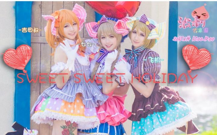 【LOVE LIVE!】波利花菜园—《sweet sweet holiday》飞机生日贺!