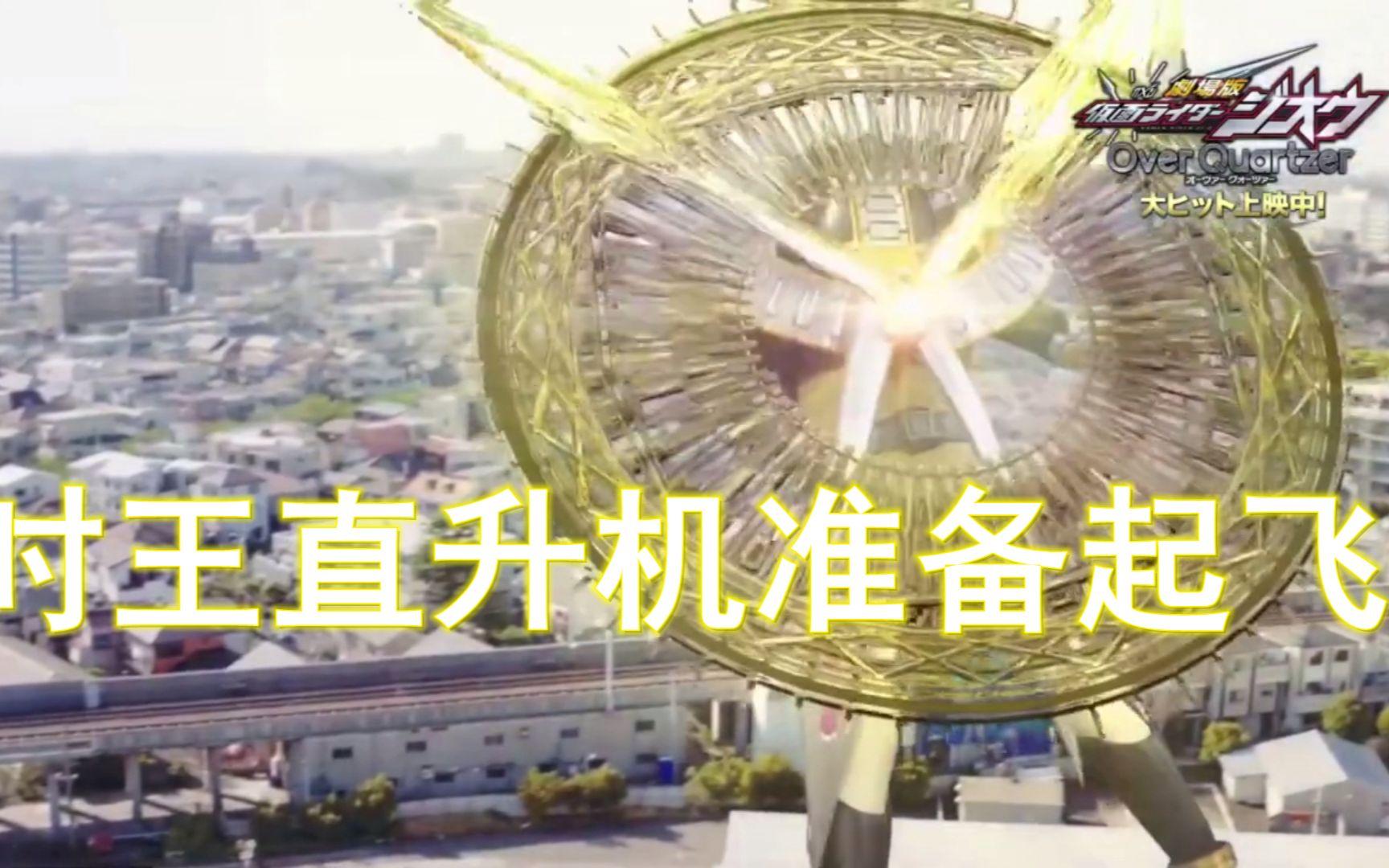 【转载】假面骑士ZI-O剧场版 Over Quartzer TVCM