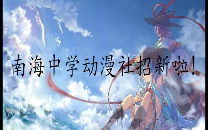 2020届magnet_郑州视频动漫社招新v视频中学南海老人初中生扶图片