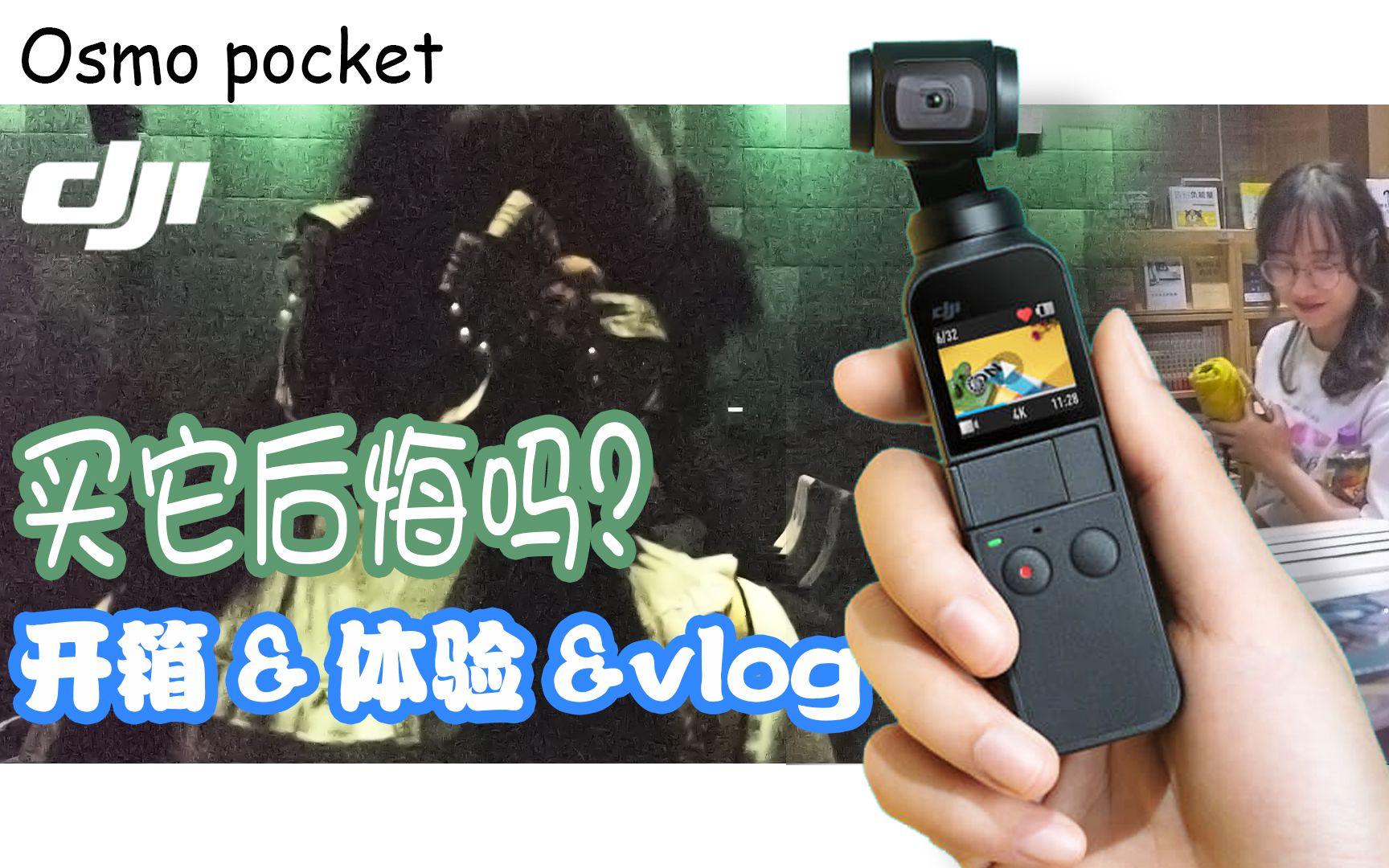 穷苦大学生一只vlog告诉你大疆口袋灵眸到底该不该入手Osmo Pocket开箱快速上手实拍