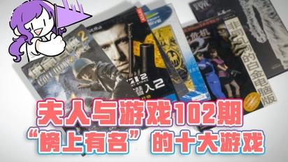 """【神奇陆夫人】《夫人与游戏》第一百零二期:""""榜上有名""""的十大游戏"""
