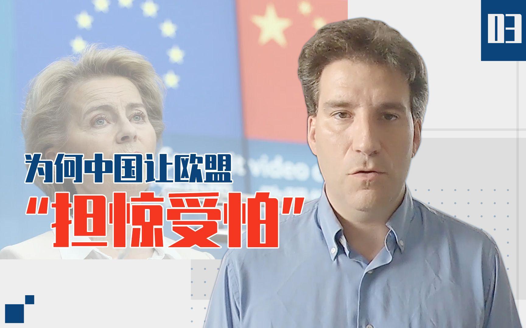 """刚刚连线03:为何中国让欧盟""""担惊受怕""""?"""