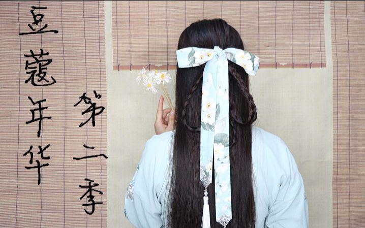汉服发带发型