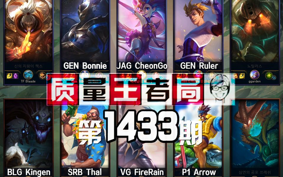 质量王者局1433丨Ruler, Thal, Kingen, FireRain, Arrow, Bonnie, GheonGo【SilenceOB】