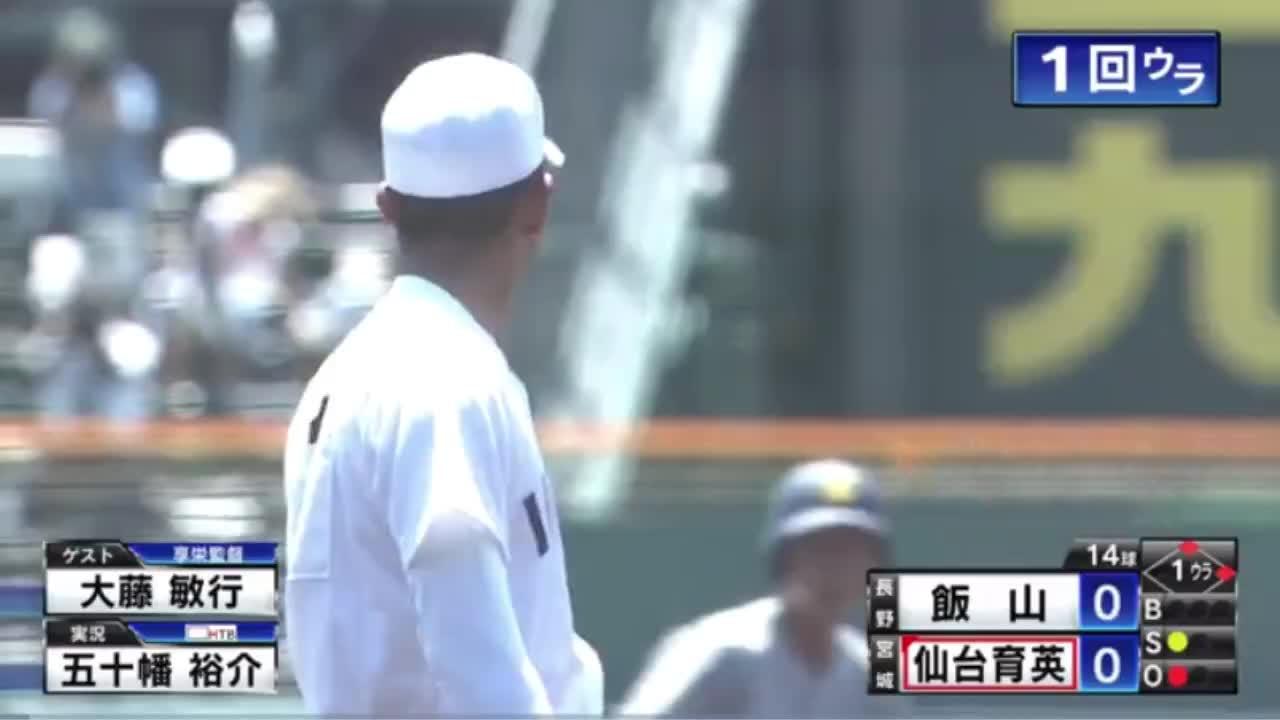 飯山 仙台 育英