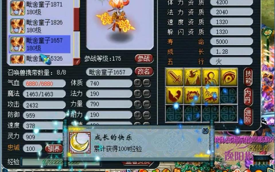 梦幻西游:全民PK赛送的顶级装备和宝宝,老王全号估价60万人民币