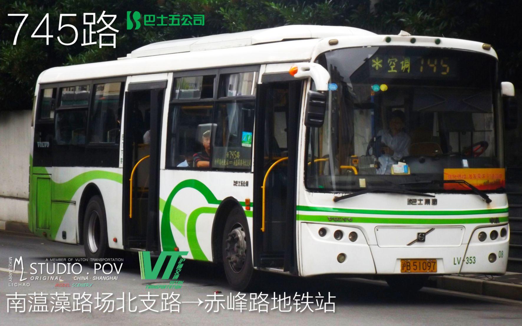 纯净音乐[MLSTUDIO-POV74]上海巴士五公司 745路 南蕰藻路场北支路→赤峰路地铁站 前方第一视角延时展望