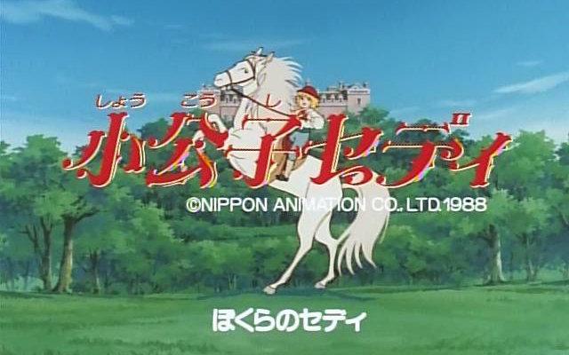 【480P/DVDRip】【小公子西迪】【1988年】【43集全】【日语无字】