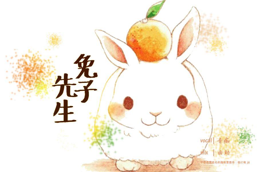 兔子先生手绘_【狂君】兔子先生