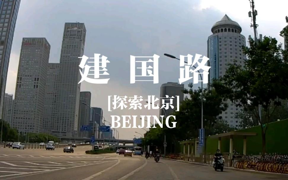 [探索北京]高清骑行:沿建国路从东五环骑到东三环,城市面貌逐渐繁华