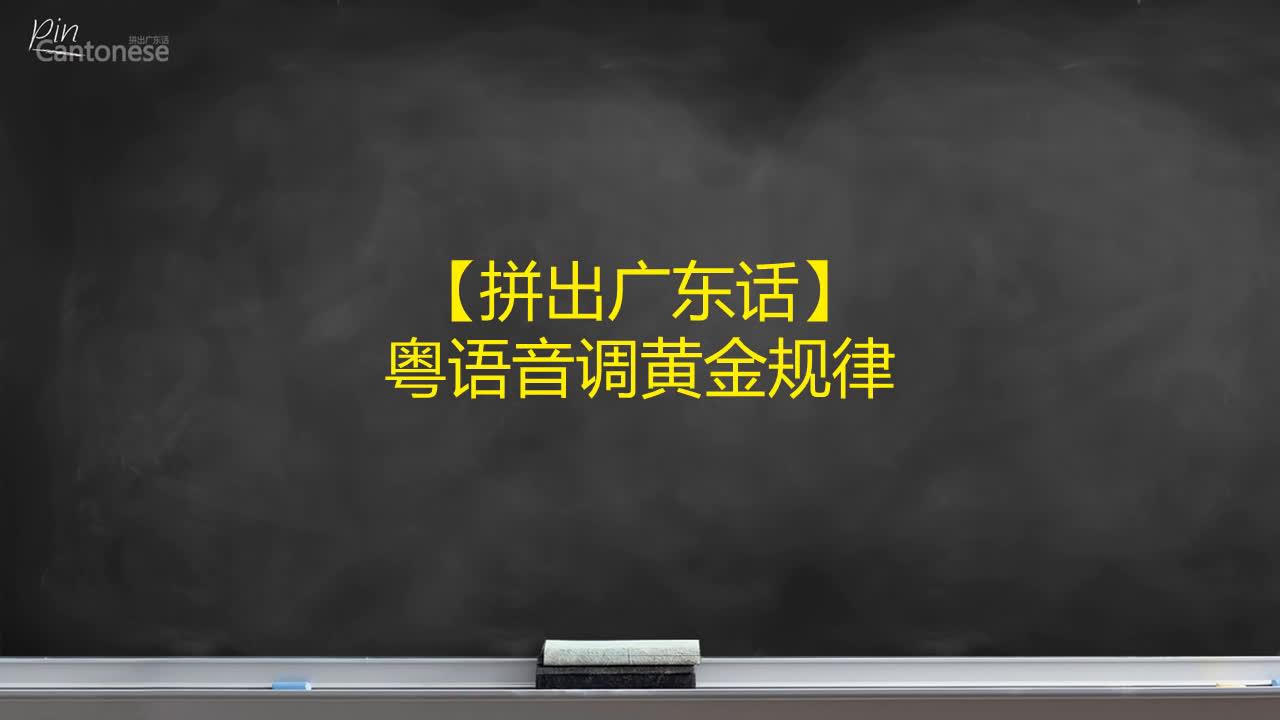 拼出广东话 - 粤语教学