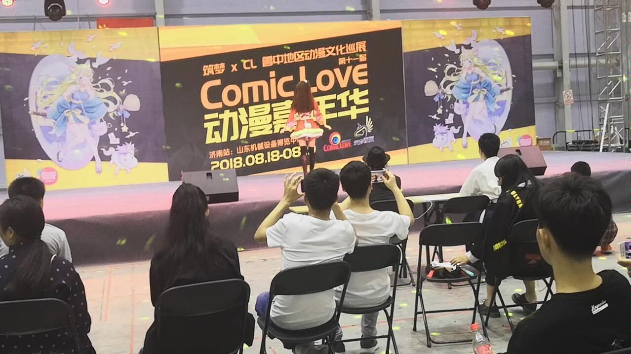 [沐夏酱]济南comic love漫展现场