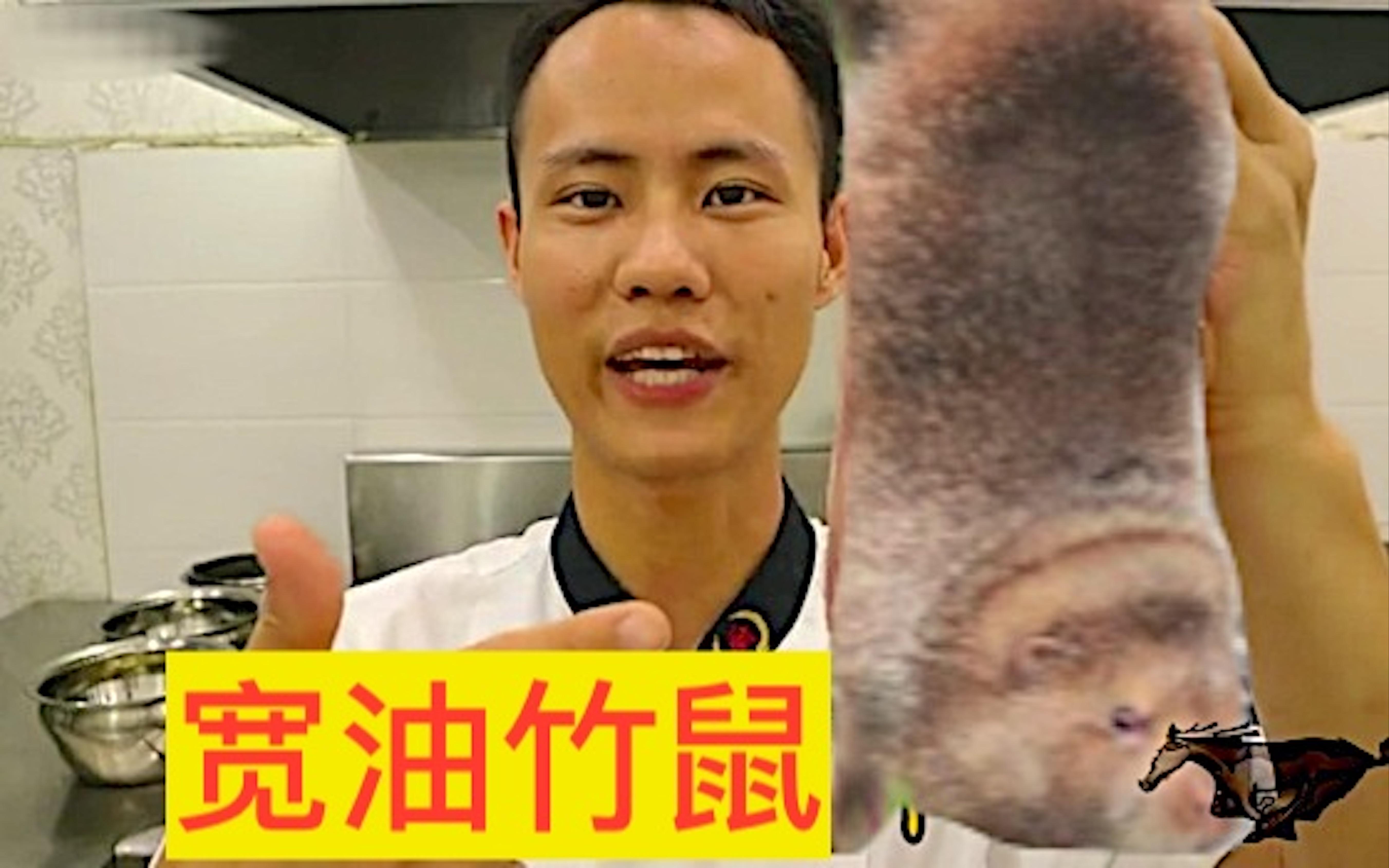 厨师长王刚教华农兄弟如何料理中暑竹鼠,肉真香!