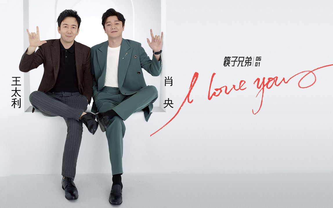 I LOVE YOU - 筷子兄弟
