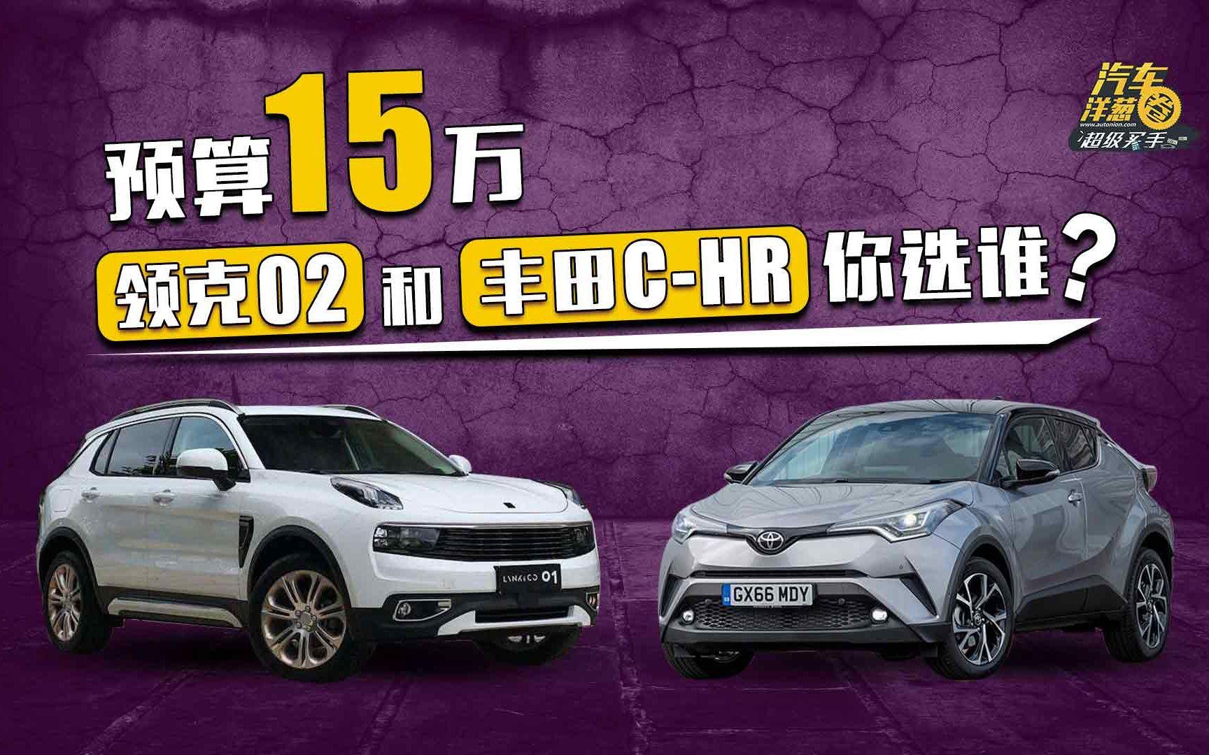 一个运动一个均衡,预算15万丰田C-HR和领克02该选谁?