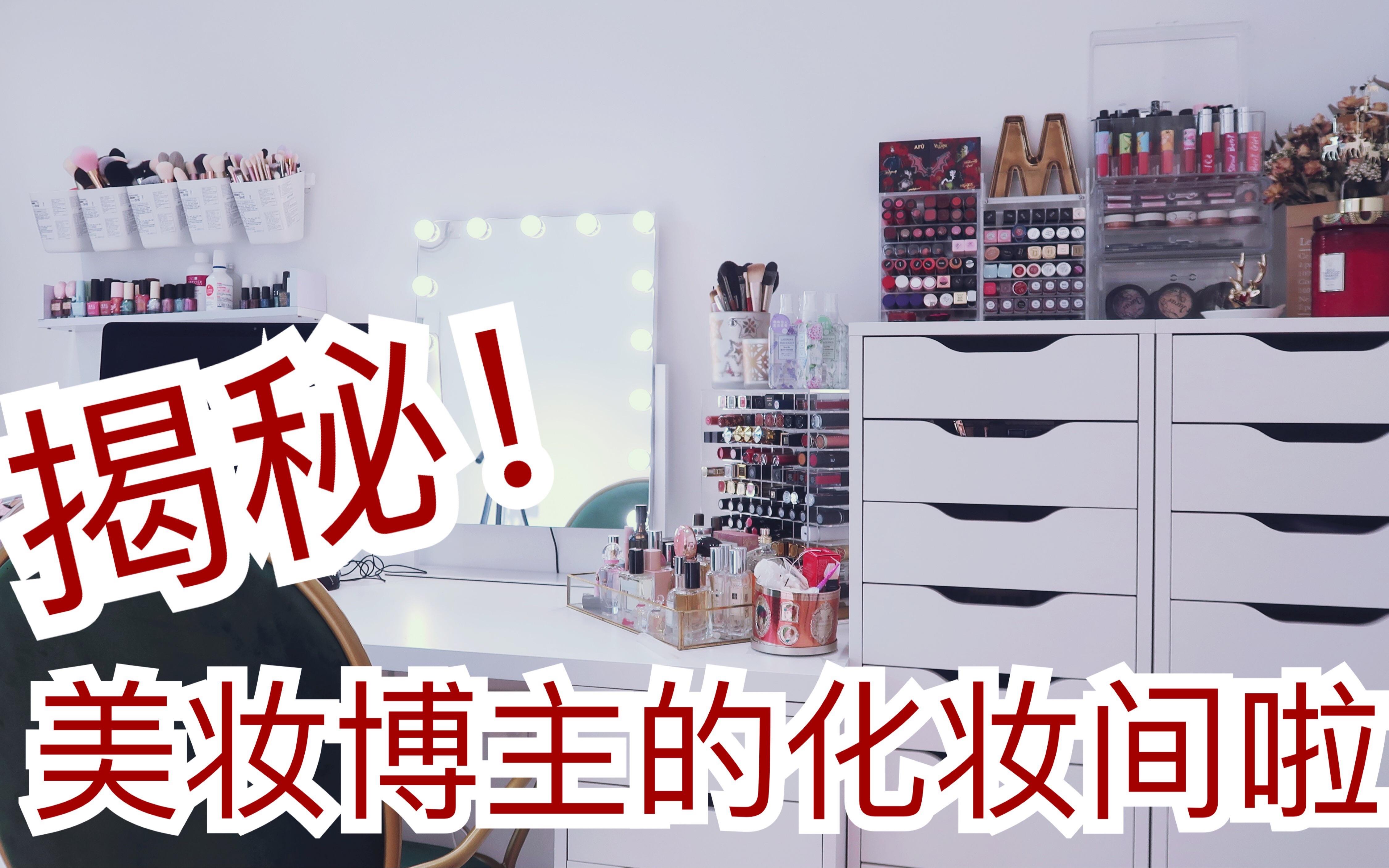 【杏仁眼Miu】可能是9亿少女的梦想吧!美妆博主化妆间大揭秘/实用又便宜的收纳小技巧+提升幸福感小物一并公开啦