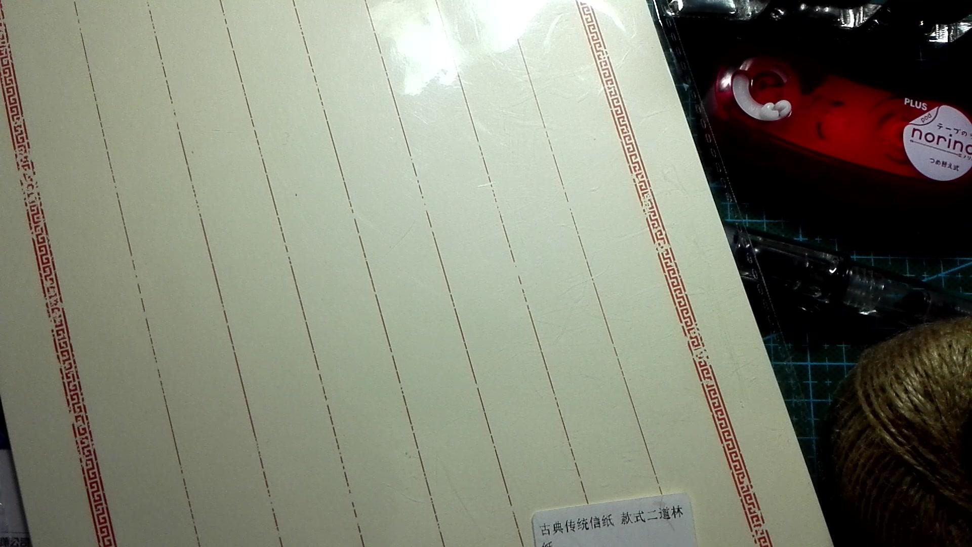 信纸模板-彩色墨 背景