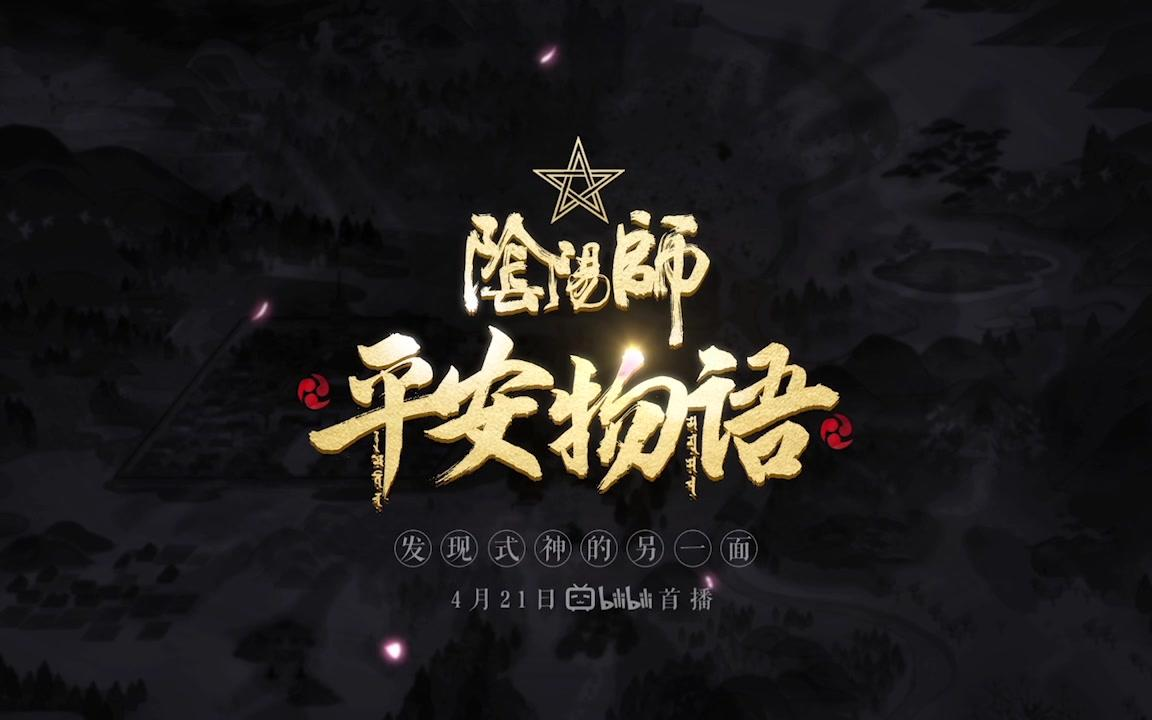 《阴阳师·平安物语》泡面番先行PV 奇妙温暖的百鬼世界,即将开启~
