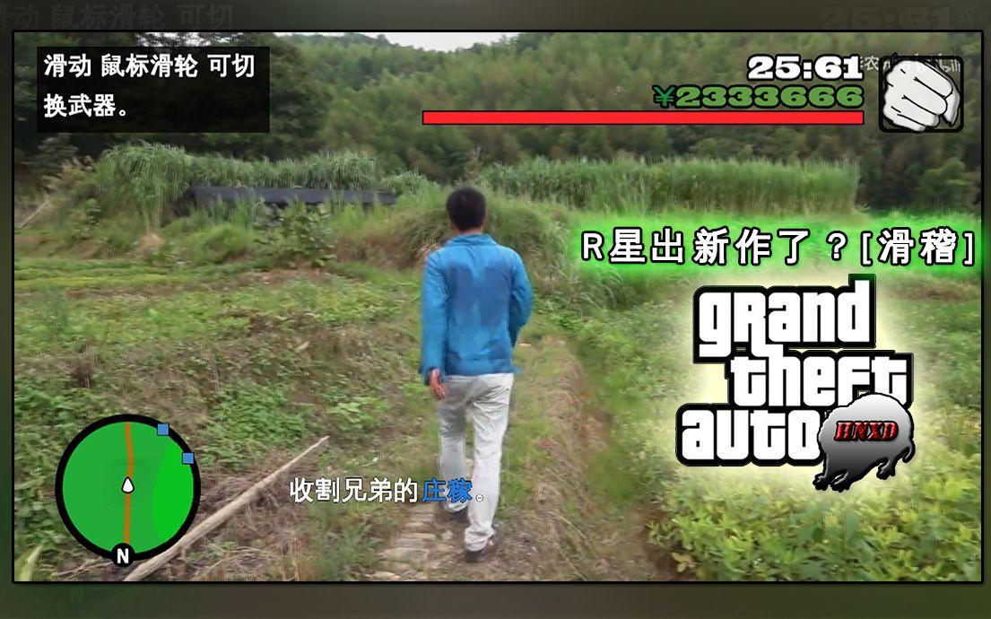【华农兄弟】GTA:HNXD