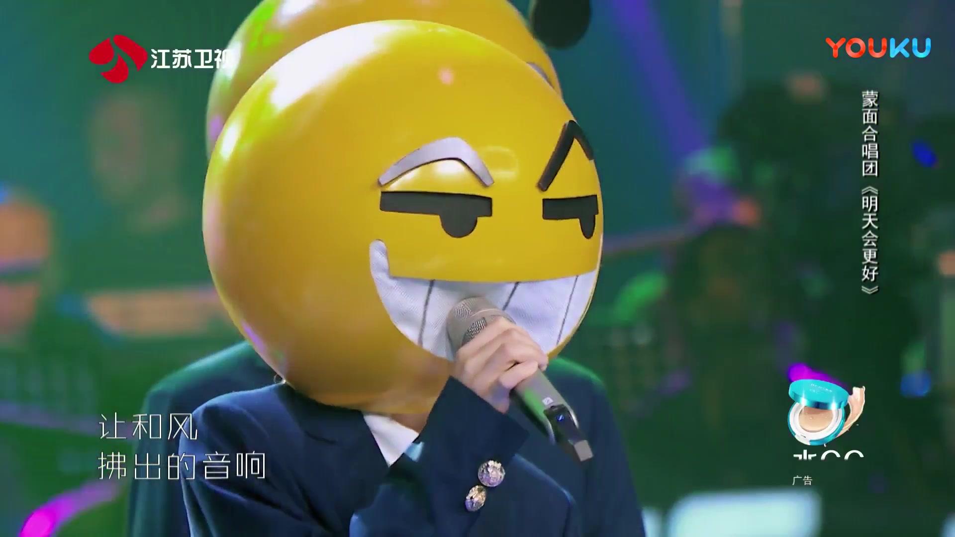 【蒙面唱将】歌手化身表情包演唱《明天会更好》,吴青峰音色太突出图片