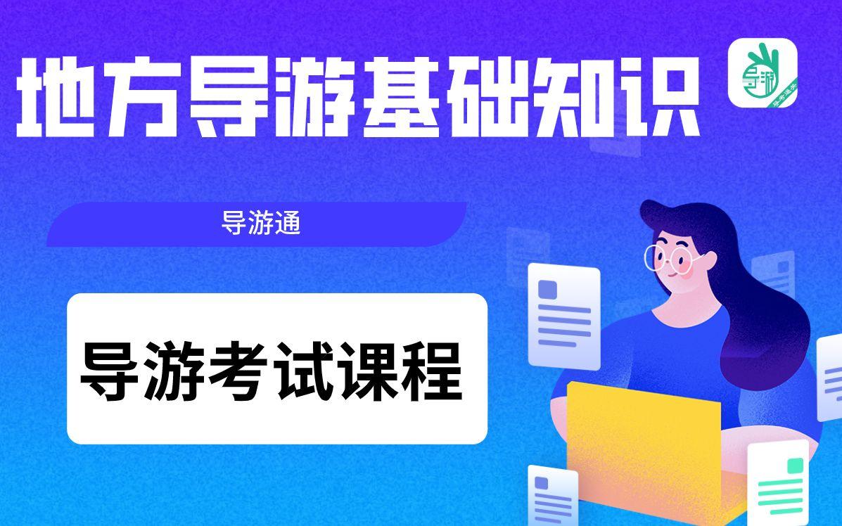 【导游考试】地方导基(北京、天津地区重要考点) 地方导基课时1
