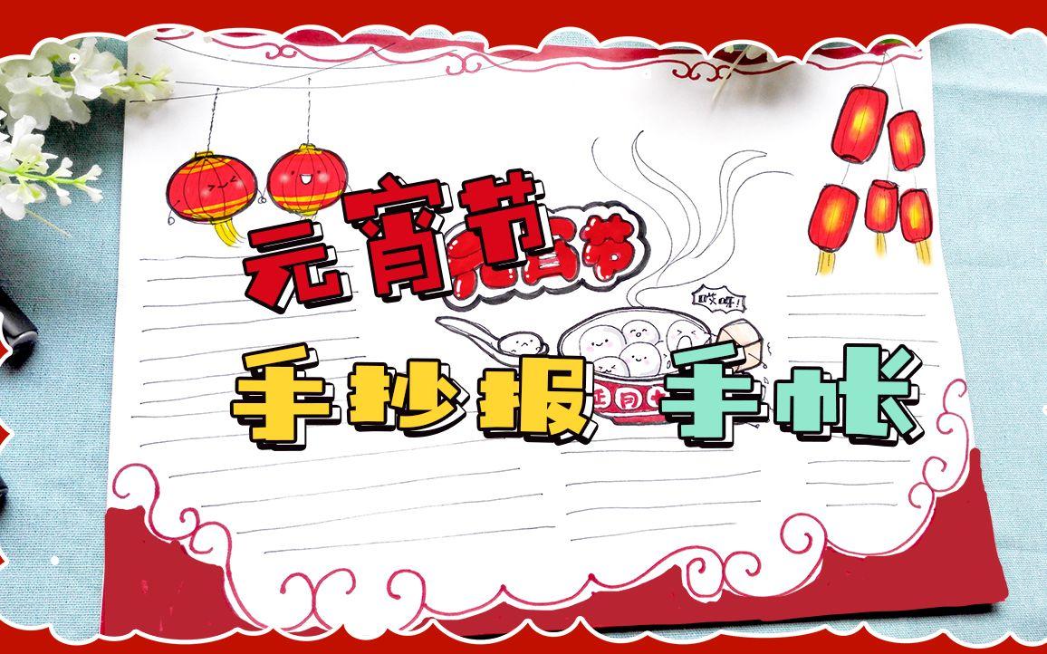 春节,元宵节手抄报,手帐模板,正月十五闹元宵,你肯定需要