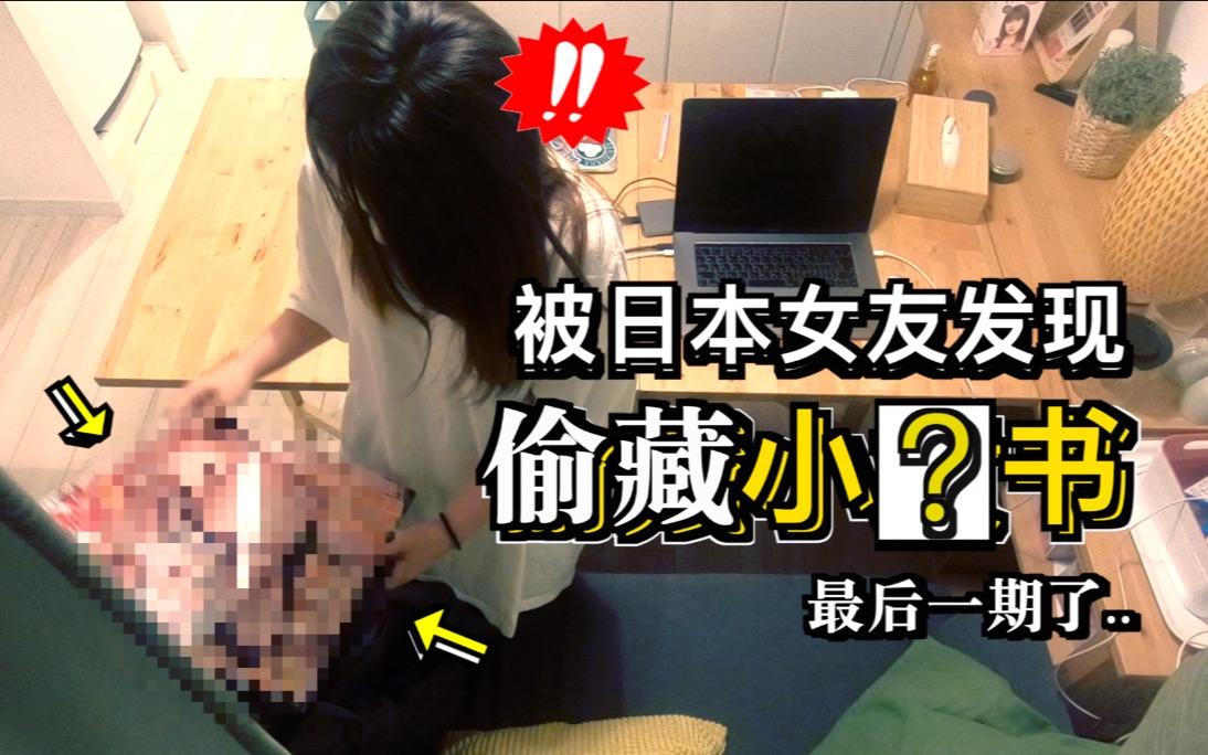 這下玩脫了吧!中國小伙在日本買了2本雜志藏家里,被日本女友發現后...『kei和marin』