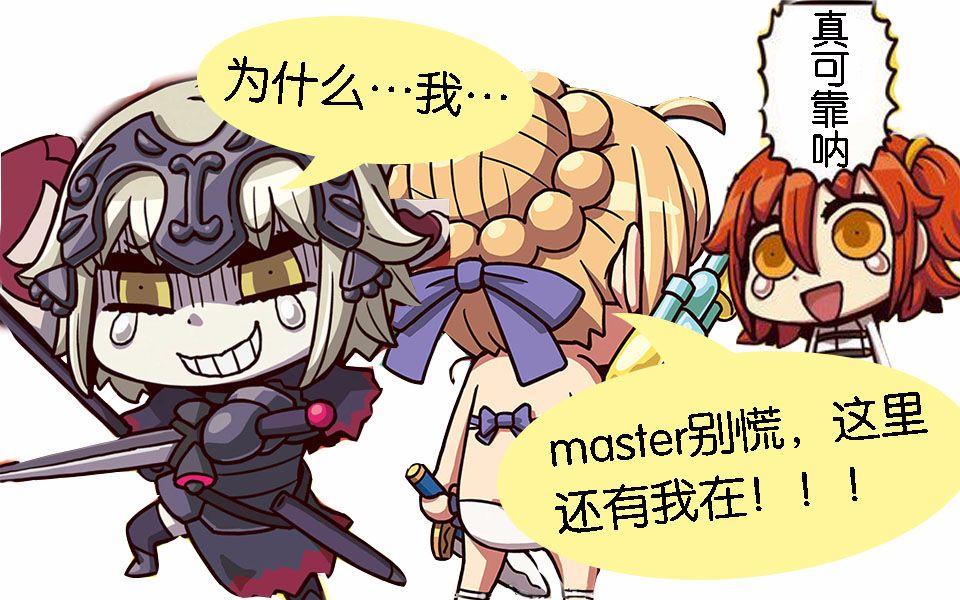 【Fate/Grand Order】全力斗技 黑贞 弓呆 无明master 国服尼禄祭再临2017
