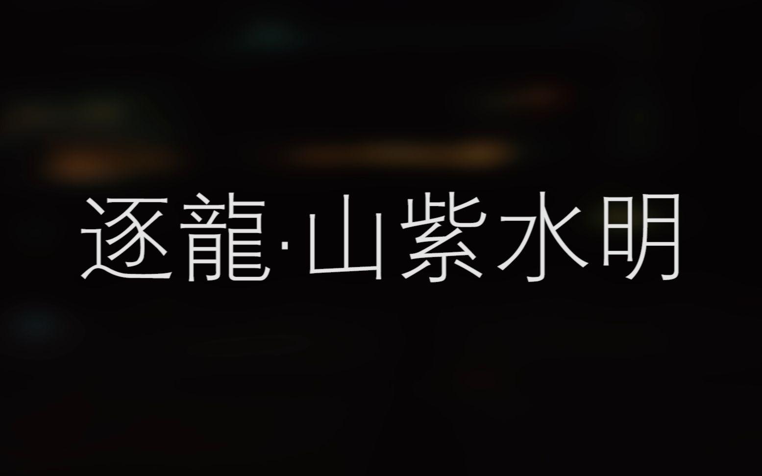 【wota艺/光棒艺】【技单】逐龙·山紫水明