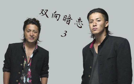 【芹源】【热血高校】双向暗恋(三)