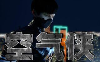 【燃向】6个中国少年耗时30天制作出的动画短片!!