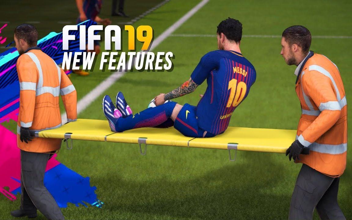 FIFA19 这些新特性 你知道吗【中文字幕】
