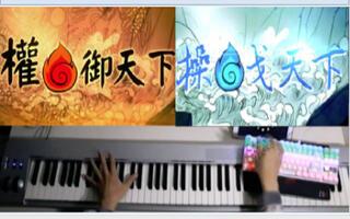 【单人乐队】权御天下&操戈天下——左手弹琴右手游戏乱入版