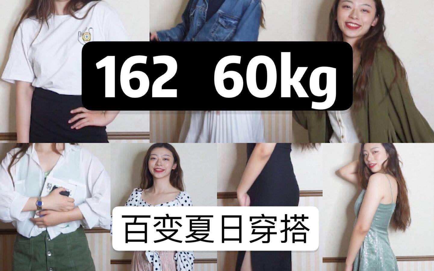 Kg 160 cm 女 60 服装尺码换算参照表
