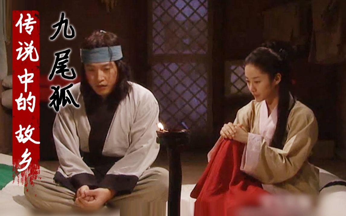 女孩貌似天仙,却嫁给又穷又丑的樵夫,原来她是只九尾狐!《传说中的故乡》之九尾狐