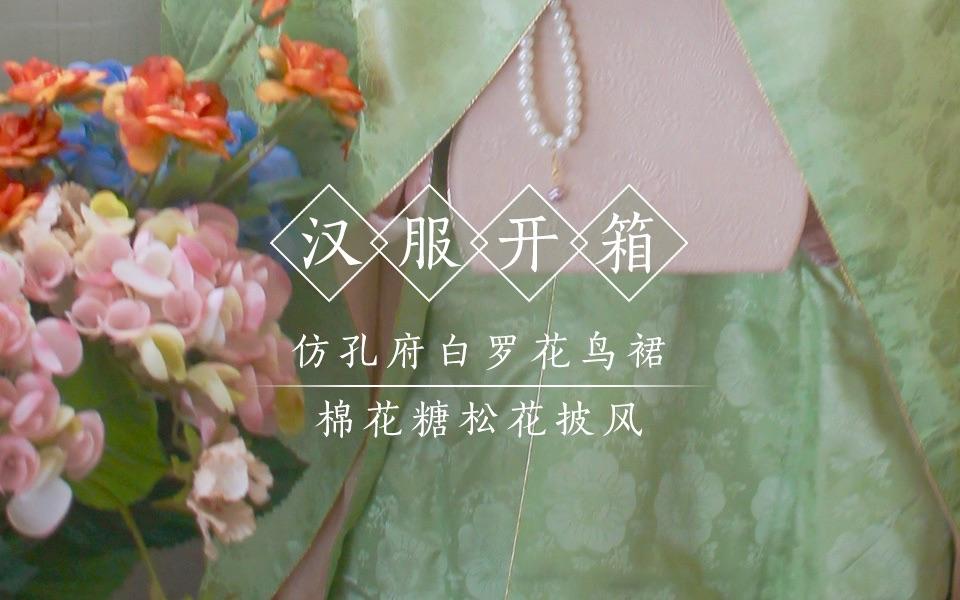 【蝈蝈】开箱   仿孔府白罗花鸟裙 u0026 棉花糖松花大饼披风