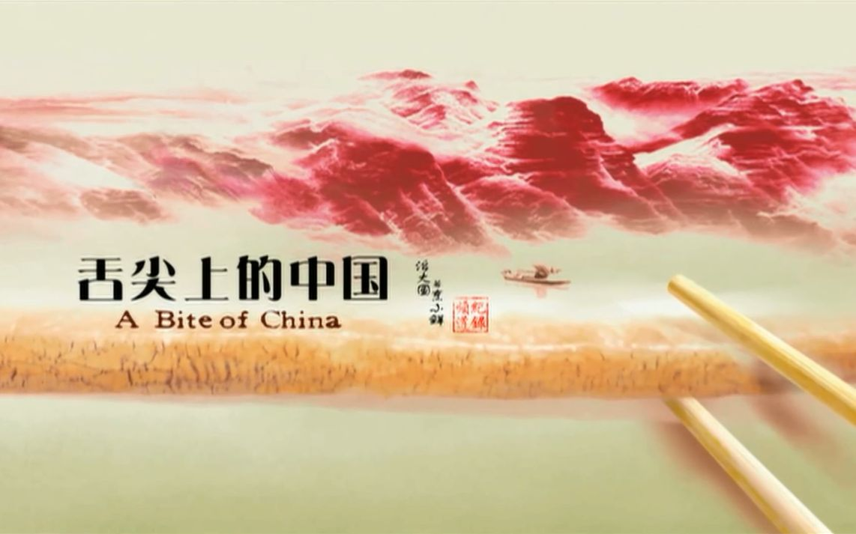 「记录片」「舌尖上的中国」 第一季(七集全集加花絮)