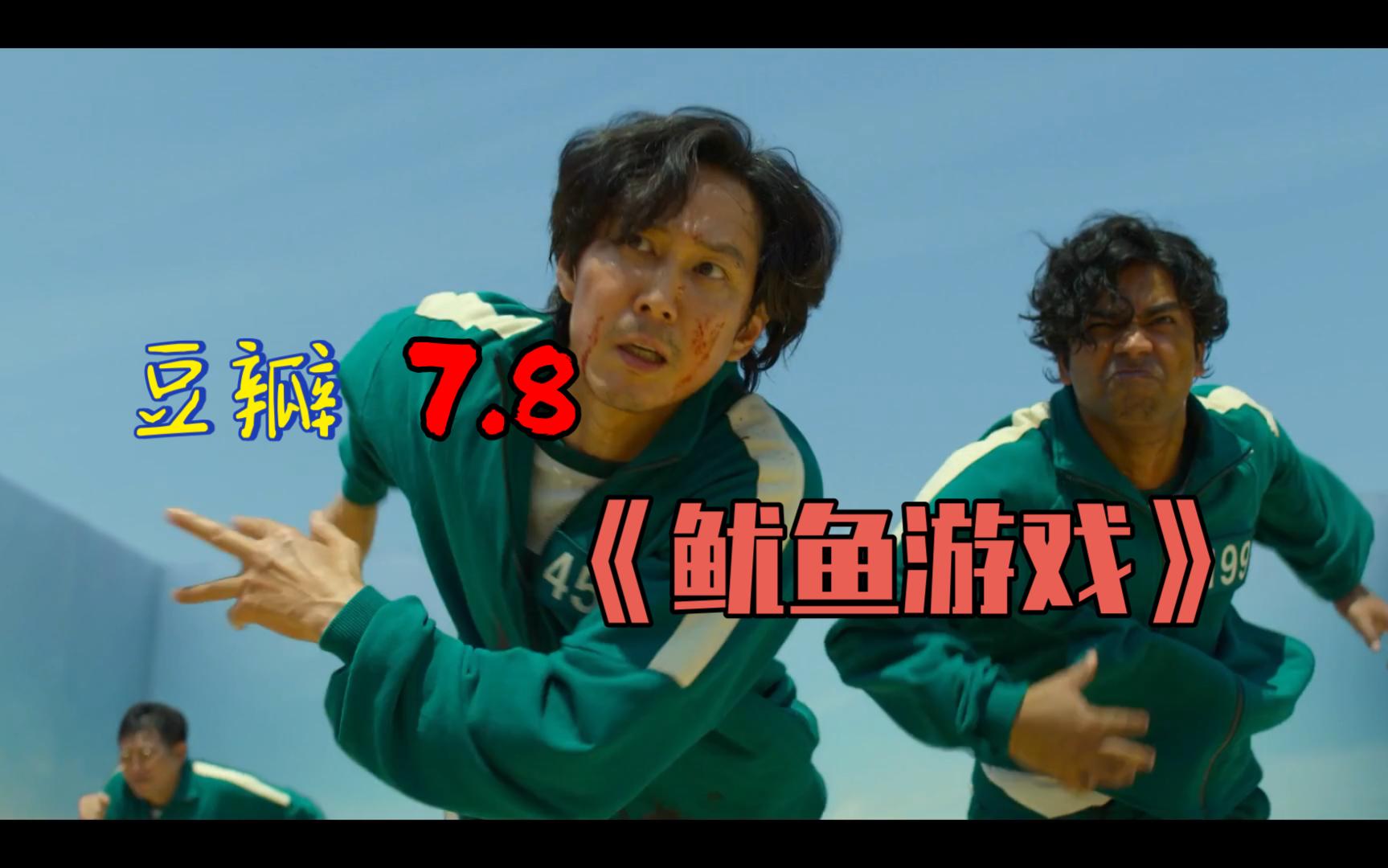 五分钟带你看完豆瓣评分7.8的韩剧《鱿鱼游戏》第一集