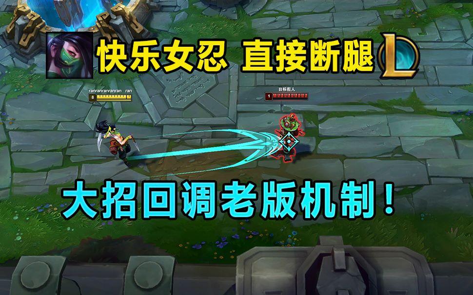 阿卡丽改版:大招改为锁定英雄施法!w不再提供加速效果!