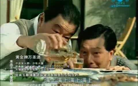 五粮液黄金酒2008年广告正放加倒放